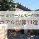 釣ヶ崎海岸サーフィンビーチ周辺のホテル情報13選