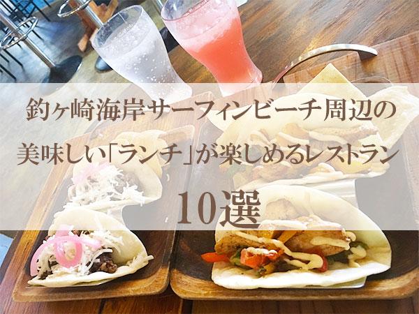釣ヶ崎海岸サーフィンビーチ周辺の美味しい「ランチ」が楽しめるレストラン10選