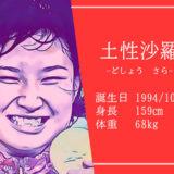【東京五輪】女子レスリング69kg代表 土性沙羅選手ってどんな人?かわいいインスタ