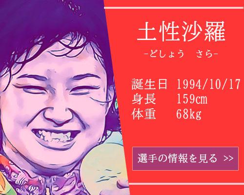 【東京五輪】女子レスリング69kg級 土性沙羅選手