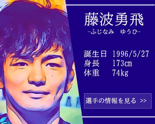 【東京五輪】男子レスリング74kg級 藤波勇飛選手