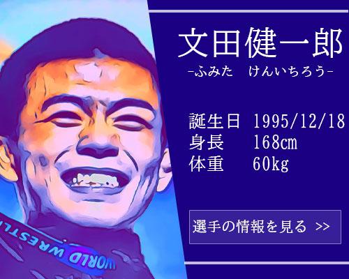 【東京五輪】男子レスリング 文田健一郎選手