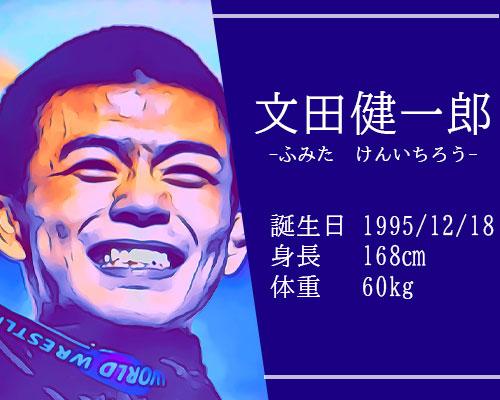 【東京五輪】レスリング60kg代表 文田健一郎選手の父親やかっこいい筋肉インスタ