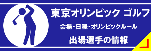 東京五輪ゴルフ出場選手など完全ガイド