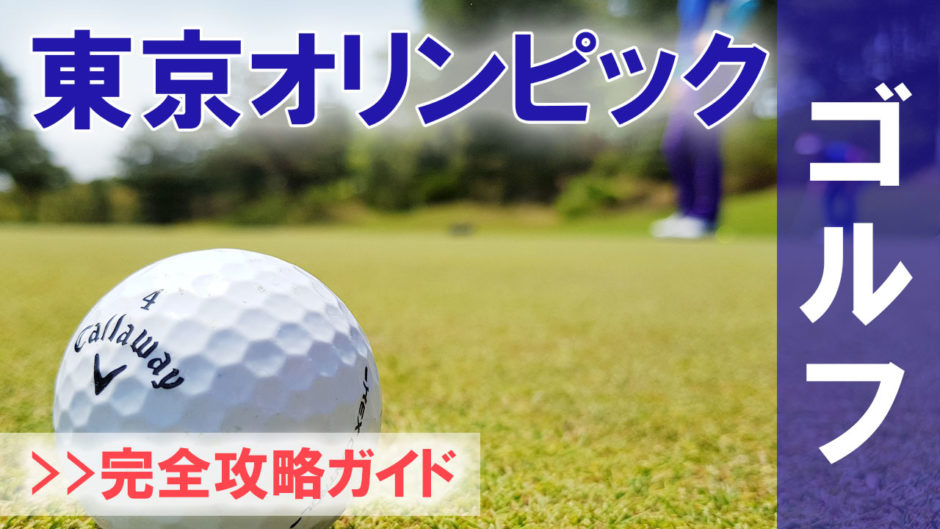 【東京五輪ゴルフ完全ガイド】出場選手・見どころ・会場・日程まで完全網羅!