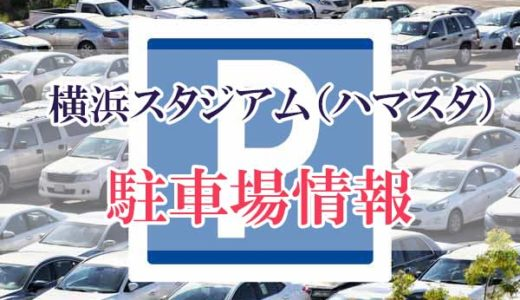 横浜スタジアム(ハマスタ)周辺の(駐車場予約)をする方法