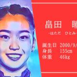 【東京五輪】体操女子かわいい畠田瞳選手のプロフィールと家族構成は?父母妹も有名人?