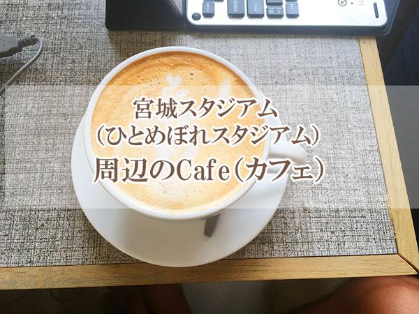 宮城スタジアム(ひとめぼれスタジアム)周辺のカフェ情報14選