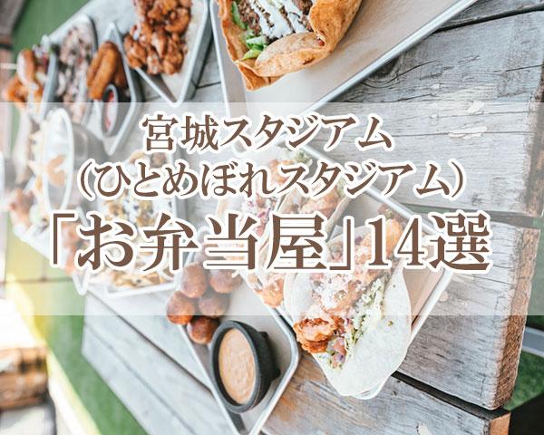 宮城スタジアム(ひとめぼれスタジアム)周辺のお弁当屋14選