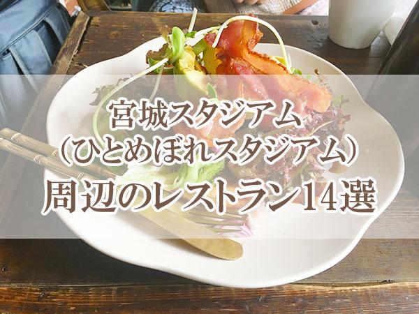 宮城スタジアム(ひとめぼれスタジアム)近くにある「レストラン」14選