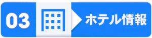 日本武道館ホテル情報