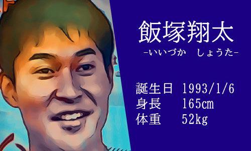 【東京五輪】陸上短距離代表 飯塚翔太選手ってどんな人?かっこいい筋肉インスタ