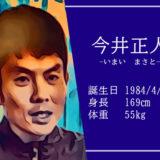 【東京五輪】男子マラソン今井正人選手のプロフィールとかっこいいインスタ