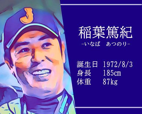 【東京五輪】野球侍ジャパン監督 稲葉篤紀ってどんな人?現役時代はすごかった?