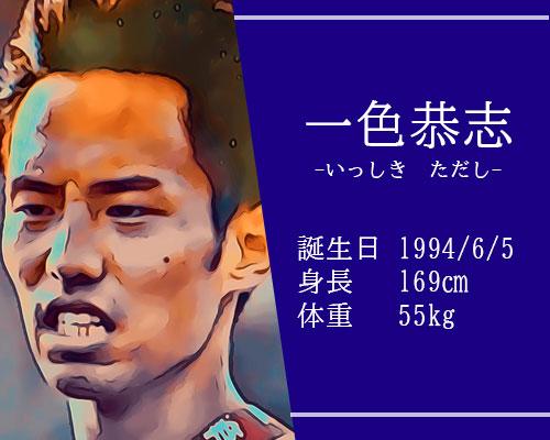 【東京五輪】男子マラソン一色恭志選手のプロフィールとかっこいいインスタ