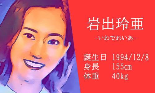 【東京五輪】女子マラソン岩出玲亜選手のプロフィールとかわいいインスタ