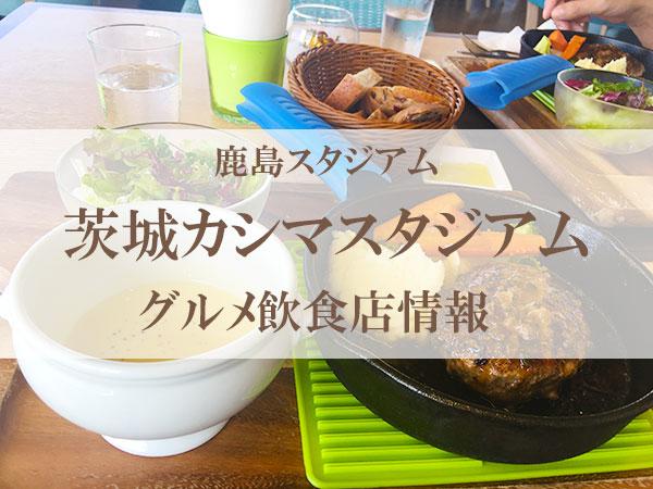 茨城カシマスタジアム(鹿島スタジアム)内の(グルメ)飲食店情報