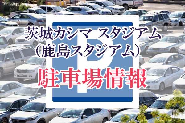 茨城カシマ スタジアム(鹿島スタジアム)周辺の(駐車場予約)をする方法