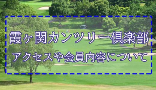 霞ヶ関カンツリー倶楽部
