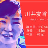 【東京五輪】女子レスリング62kg代表 川井友香子選手の家族構成やかわいいインスタ