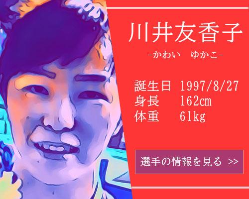 【東京五輪】女子レスリング62kg級 川井友香子選手