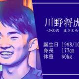 【東京五輪】陸上競歩 川野将虎選手ってどんな人?かっこいいSNS
