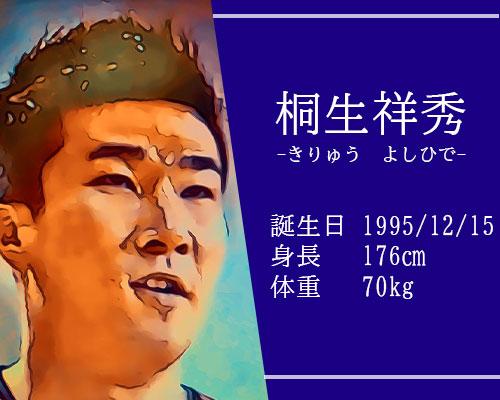 【東京五輪】陸上短距離走代表 桐生祥秀選手ってどんな人?かっこいい筋肉インスタ