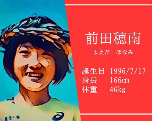 【東京五輪】女子マラソン代表 前田穂南選手のプロフィールとかわいいインスタ