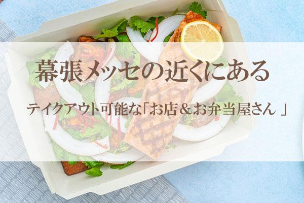 幕張メッセ周辺にあるテイクアウト可能な「お店&お弁当屋さん 」
