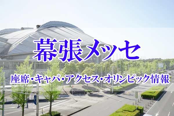 幕張メッセの座席・キャパ・アクセス・オリンピック情報