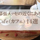 幕張メッセ周辺にある人気カフェ情報14選