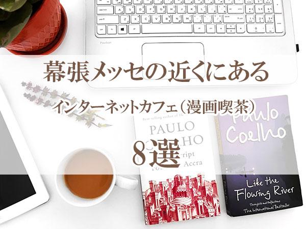 幕張メッセ近くの宿泊にも最適なインターネットカフェ(漫画喫茶)8選