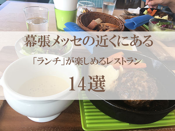 幕張メッセ周辺の美味しい「ランチ」が楽しめるレストラン14選