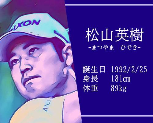 松山英樹(スイング・愛用ドライバー・妻・年収)などの情報を公開!