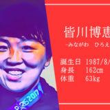 【東京五輪】女子レスリング76kg代表 皆川博恵選手は結婚していた?かわいいインスタ