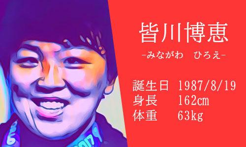 【東京五輪】女子レスリング62kg代表 皆川博恵選手は結婚していた?かわいいインスタ