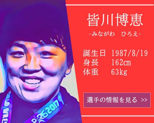 【東京五輪】女子レスリング76kg級 皆川博恵選手