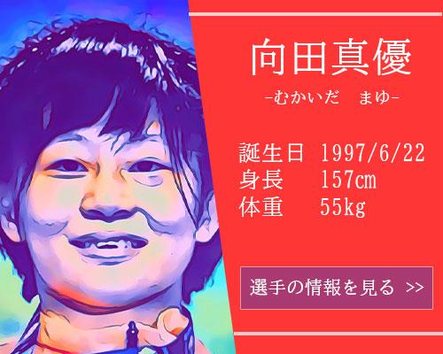 【東京五輪】女子レスリング55kg級 向田真優選手
