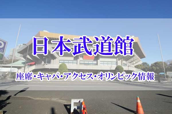 オリンピック情報(日本武道館)座席・キャパ・アクセス