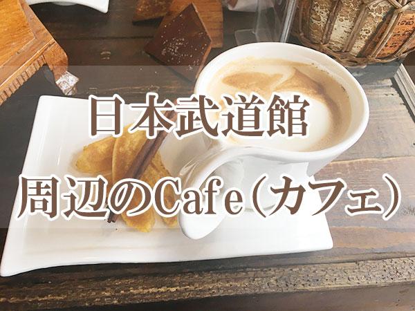 日本武道館近くの「暇つぶしに最適なカフェ」特集