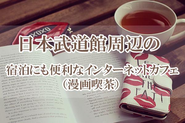 日本武道館近くの宿泊にも最適なインターネットカフェ(漫画喫茶)