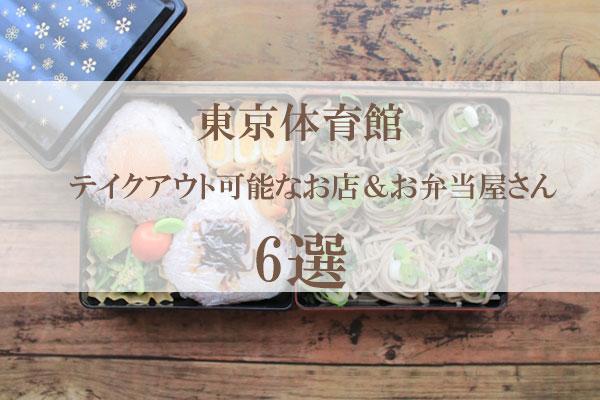 東京体育館近くのテイクアウト可能なお店&お弁当屋さん 6選