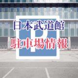 日本武道館周辺の駐車場(予約)をする方法