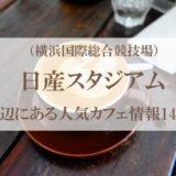 横浜国際総合競技場(日産スタジアム)周辺にある人気カフェ情報14選