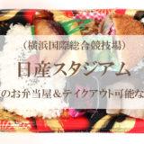 横浜国際総合競技場(日産スタジアム)周辺のお弁当屋&テイクアウト可能なお店14選