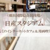 横浜国際総合競技場(日産スタジアム)近くのインターネットカフェ&漫画喫茶