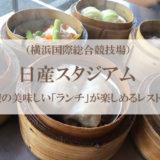 横浜国際総合競技場(日産スタジアム)周辺の美味しい「ランチ」が楽しめるレストラン15選