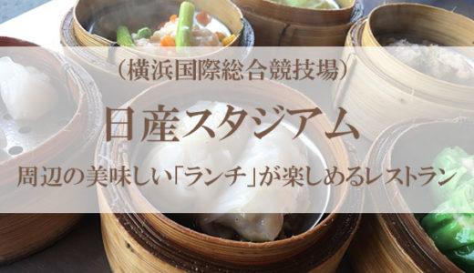 横浜国際総合競技場(日産スタジアム)周辺の美味しい「ランチ」が楽しめるレストラン14選