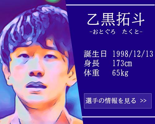 【東京五輪】男子レスリング65kg級 乙黒拓斗選手