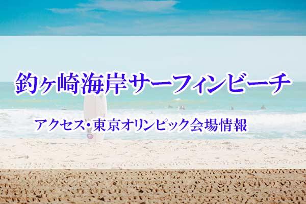 釣ヶ崎海岸サーフィンビーチでの「東京オリンピック日程」